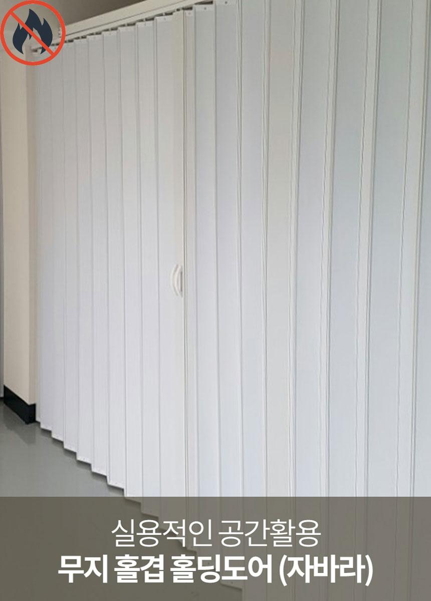 방염홀딩도어-홀겹무지 7color