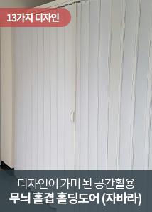 홀딩도어-홀겹무늬 13color