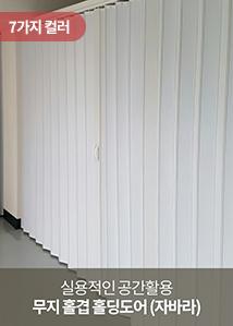 홀딩도어-홀겹무지 7color