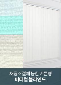 다이아무늬패턴 보급형버티컬-또아4color