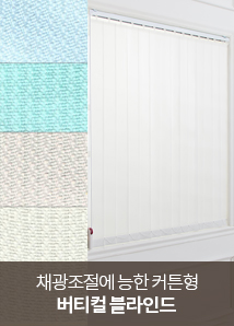 세로줄무늬 고급형버티컬-민4color