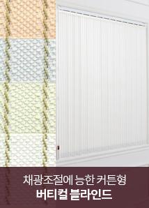 두툼한원단 최고급 버티컬-금빛4color