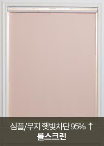 암막롤스크린 - 록파일_핑크