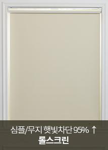암막롤스크린 - 록파일_레몬