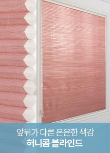 허니콤듀오톤A-018오텀