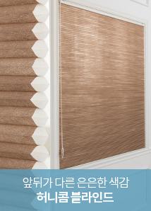 허니콤듀오톤A-012다크코코아