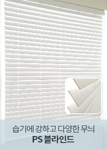 습기에 강한 R.G.B Plain Clolor - 7200