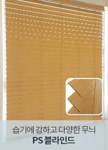 습기에 강한 R.G.B Wood Plus -2200