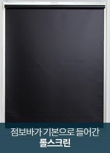 플레인암막 -  6814-블랙