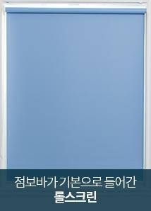 플레인암막 -  6808-스틸블루