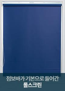 플레인암막 -  7857-진블루