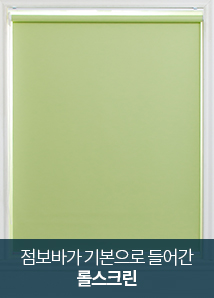 플레인암막 -  7862-라임