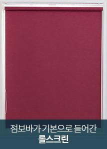 플레인암막 -  7879-마룬