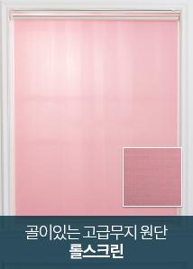 그라운드- 핑크