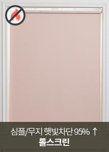방염 암막롤스크린 - 록파일_핑크